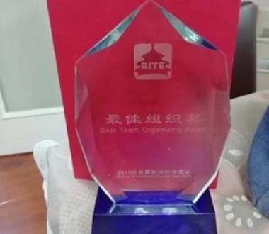 Premio al Mejor Equipo Organizador en la 15 edición de la Internacional del Turismo de Beijing (BITE 2018). Foto: PL.